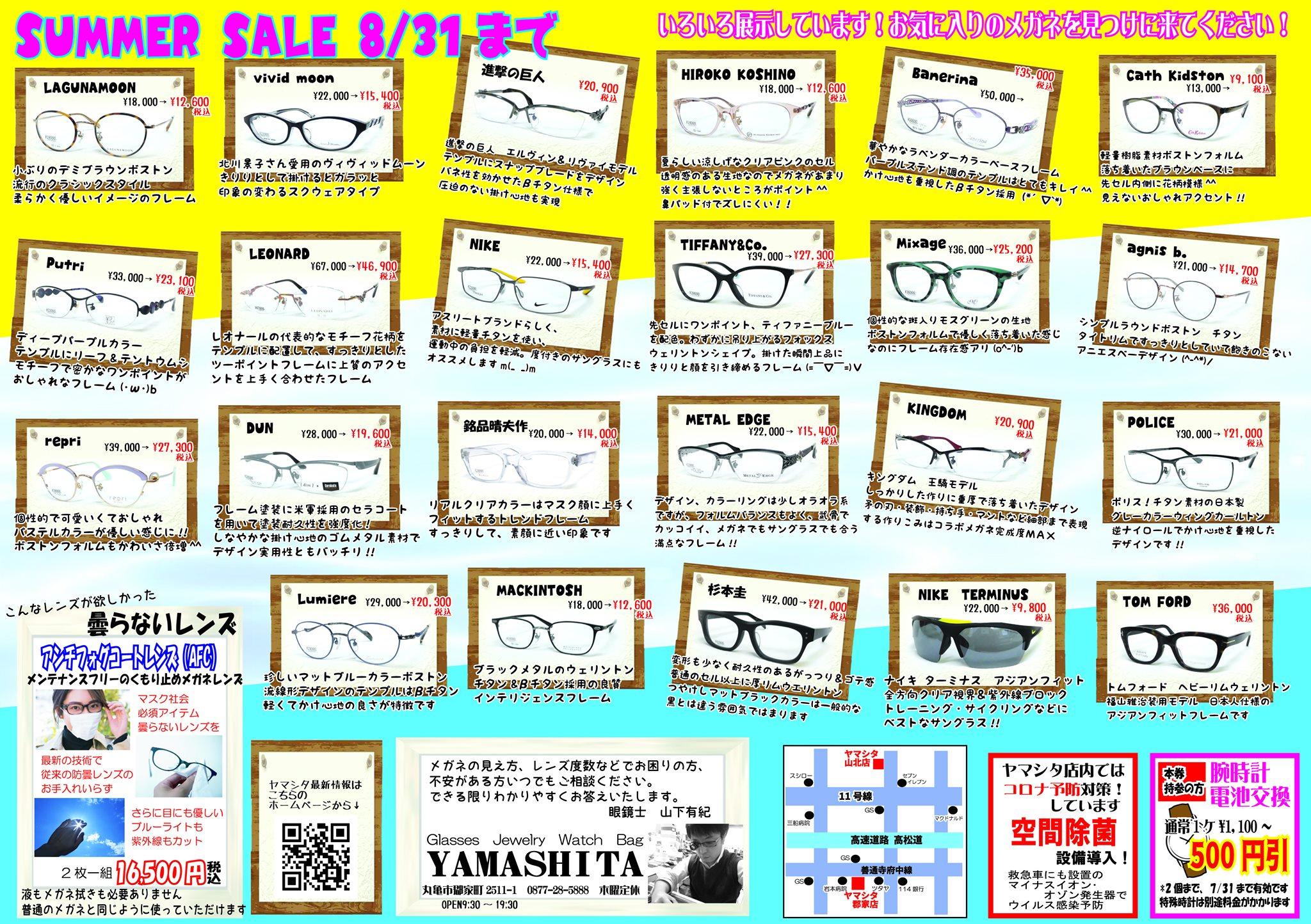 ★~8/31 メガネのサマーセール開催中★スライド01