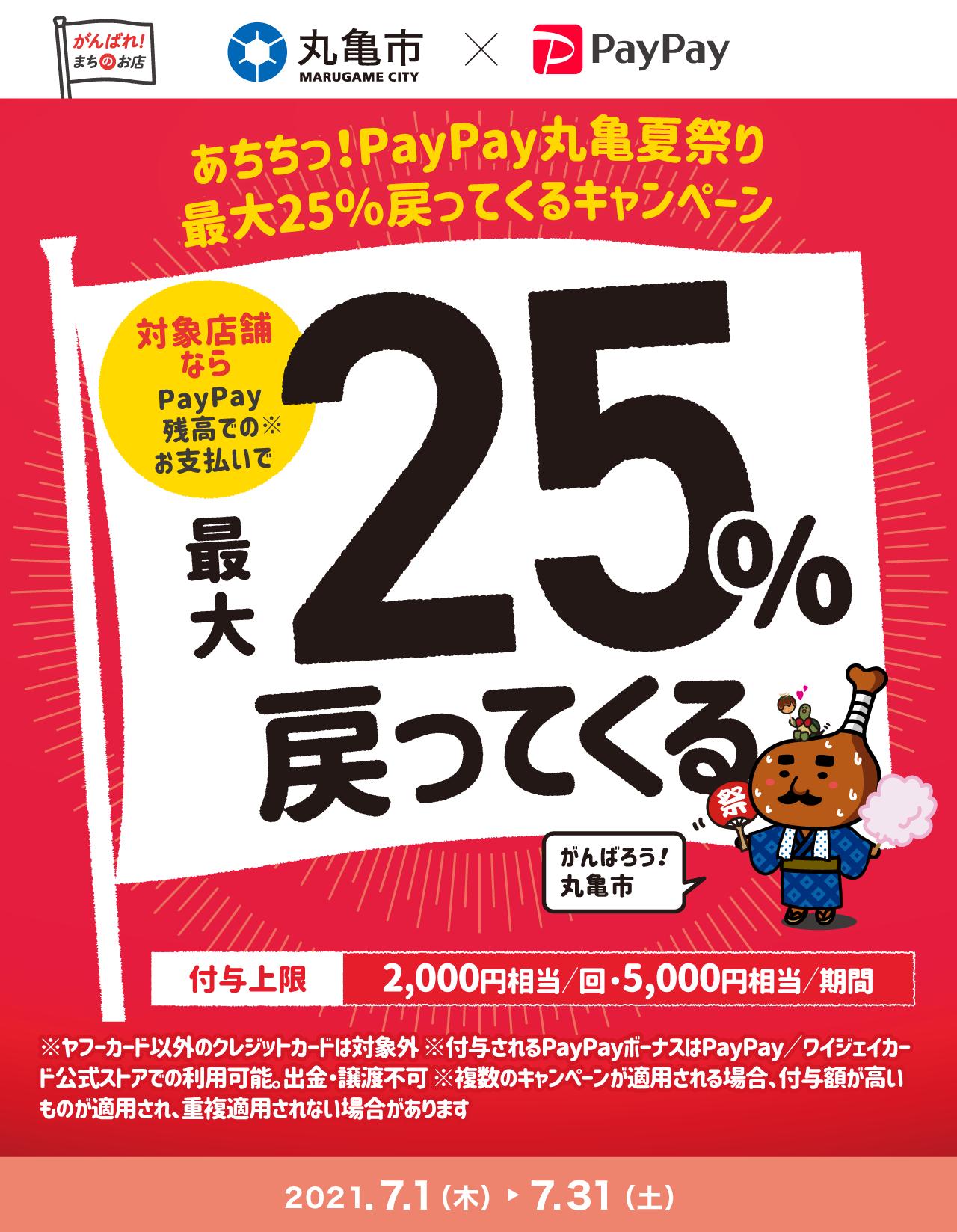 PayPay×丸亀☆最大25%帰ってくるキャンペーン
