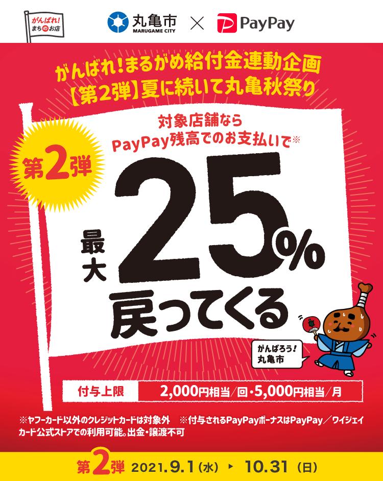 PayPay×丸亀☆最大25%還元キャンペーン第二弾!スライド01